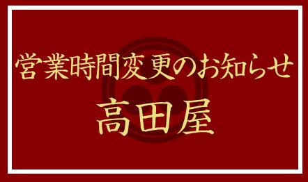 【11/28~ 営業時間短縮要請による各店 営業時間変更のお知らせ】