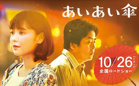 映画『あいあい傘』タイアップキャンペーン