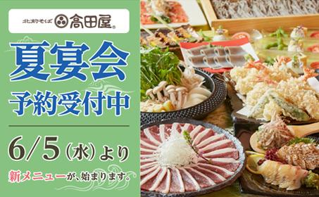高田屋 夏の宴会 (ご予約承ります*6月5日(水)からスタート)