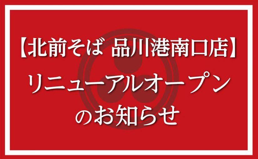 【リニューアルオープンのお知らせ】 北前そば高田屋 品川港南口店 *1月16日から*