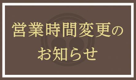 【1/19現在 緊急事態宣言発令による 各店 休業・営業時間変更のお知らせ】